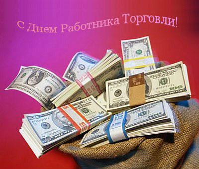 pozdravleniya-s-dnem-rabotnika-torgovli-v-stixax-8