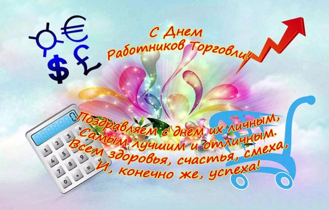 pozdravleniya-s-dnem-torgovli-v-sms