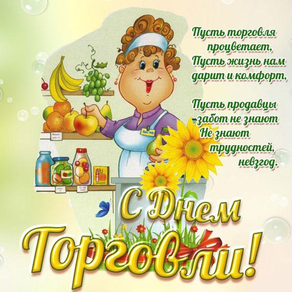 v-den-torgovli-pozdravleniya-v-proze-i-tosty