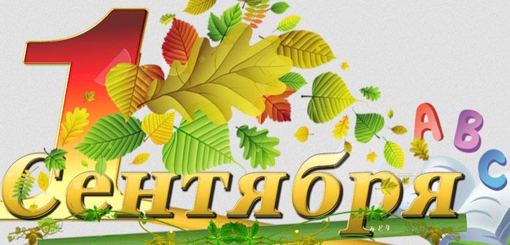 kak-pozdravit-s-1-sentyabrya-roditelej-pervoklashek-2