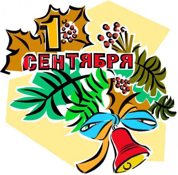 kak-pozdravit-s-1-sentyabrya-roditelej-pervoklashek