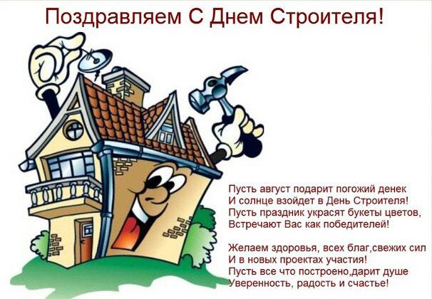 luchshie-pozdravleniya-ko-dnyu-stroitelya-v-stixax-1