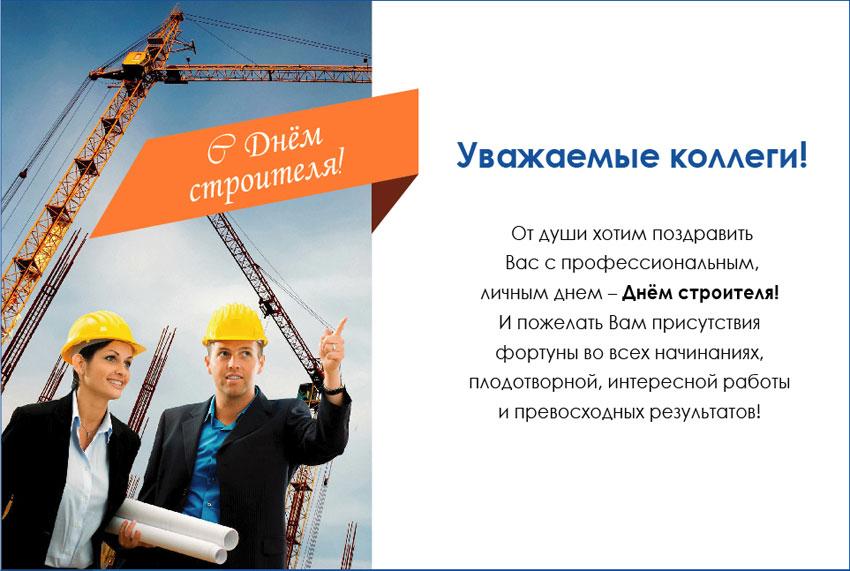 luchshie-pozdravleniya-ko-dnyu-stroitelya-v-stixax-3