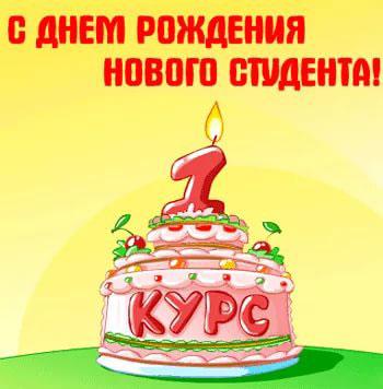 pozdravleniya-dlya-studentov-1-sentyabrya-2
