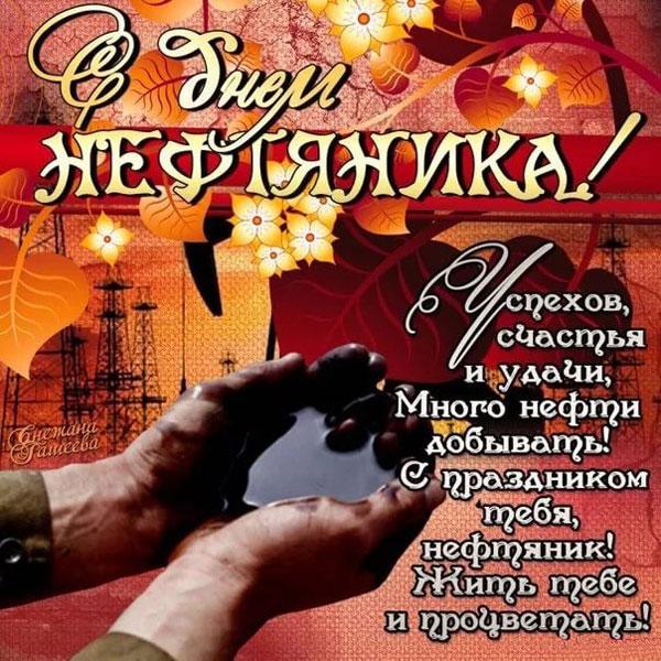 pozdravleniya-s-dnem-neftyanika-1-voskresene-sentyabrya-v-stixax-2