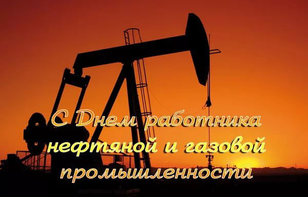 pozdravleniya-s-dnem-neftyanika-1-voskresene-sentyabrya-v-stixax-3