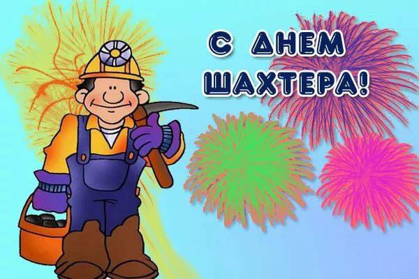stixi-ko-dnyu-shaxtera-luchshie-pozdravleniya-1