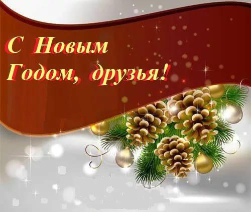 pozdravleniya-s-novym-godom-druzyam-stixi-1