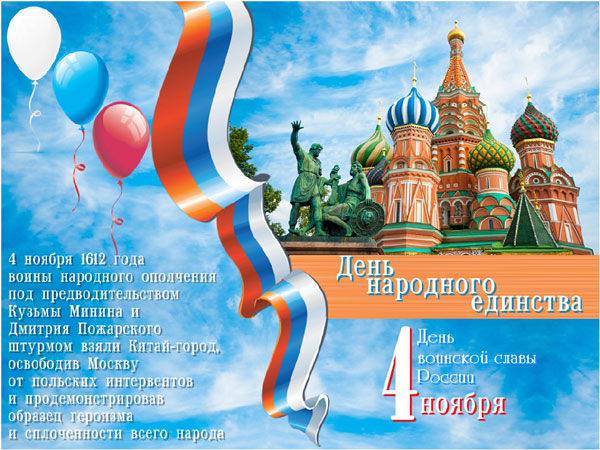 sms-na-den-narodnogo-edinstva-4-noyabrya-pozdravitelnye-1