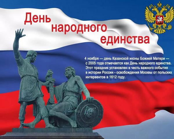 sms-na-den-narodnogo-edinstva-4-noyabrya-pozdravitelnye-3