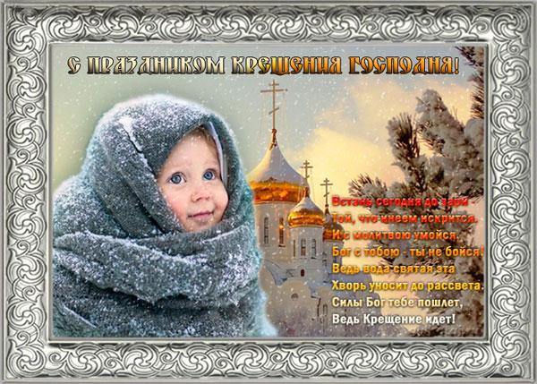 kreshhenskie-chetverostishya-pozdravitelnye-v-sms-4
