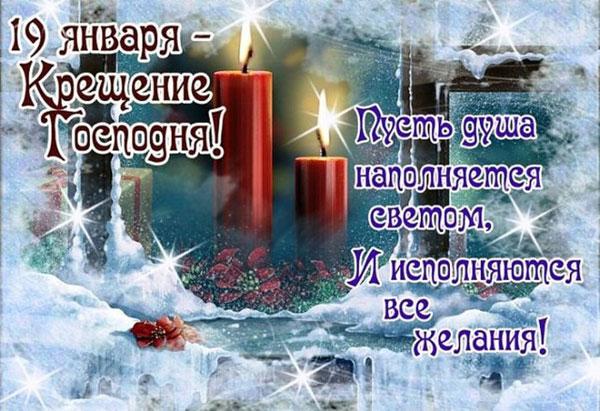 kreshhenskie-chetverostishya-pozdravitelnye-v-sms