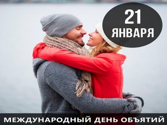stixi-na-den-obyatij-21-yanvarya-pozdravitelnye-otkrytki-i-kartinki-1