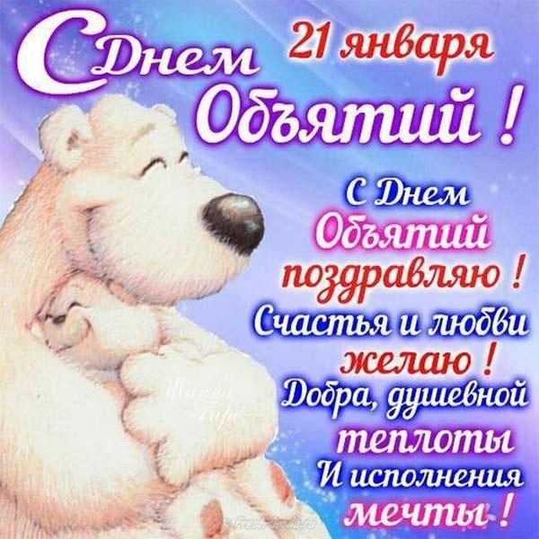 stixi-na-den-obyatij-21-yanvarya-pozdravitelnye-otkrytki-i-kartinki-10