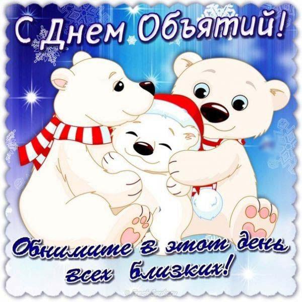 stixi-na-den-obyatij-21-yanvarya-pozdravitelnye-otkrytki-i-kartinki-13