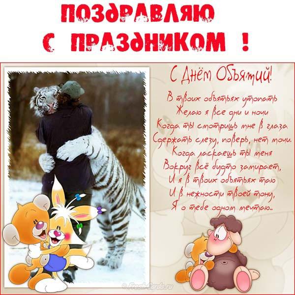 stixi-na-den-obyatij-21-yanvarya-pozdravitelnye-otkrytki-i-kartinki-14