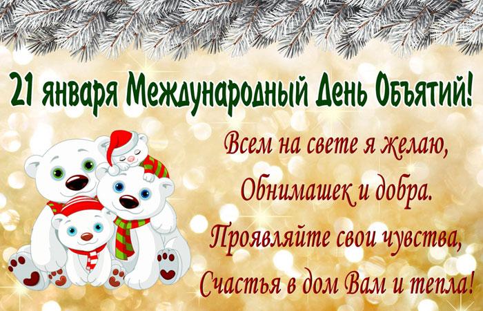 stixi-na-den-obyatij-21-yanvarya-pozdravitelnye-otkrytki-i-kartinki-2