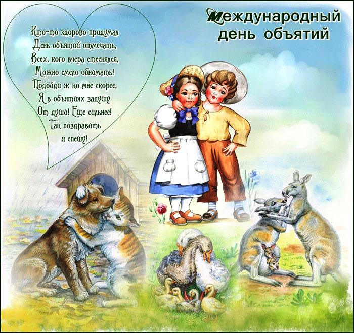 stixi-na-den-obyatij-21-yanvarya-pozdravitelnye-otkrytki-i-kartinki-4