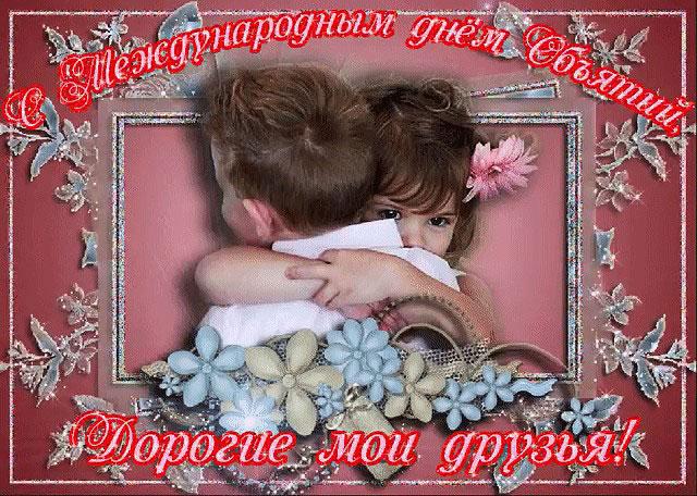 stixi-na-den-obyatij-21-yanvarya-pozdravitelnye-otkrytki-i-kartinki-5