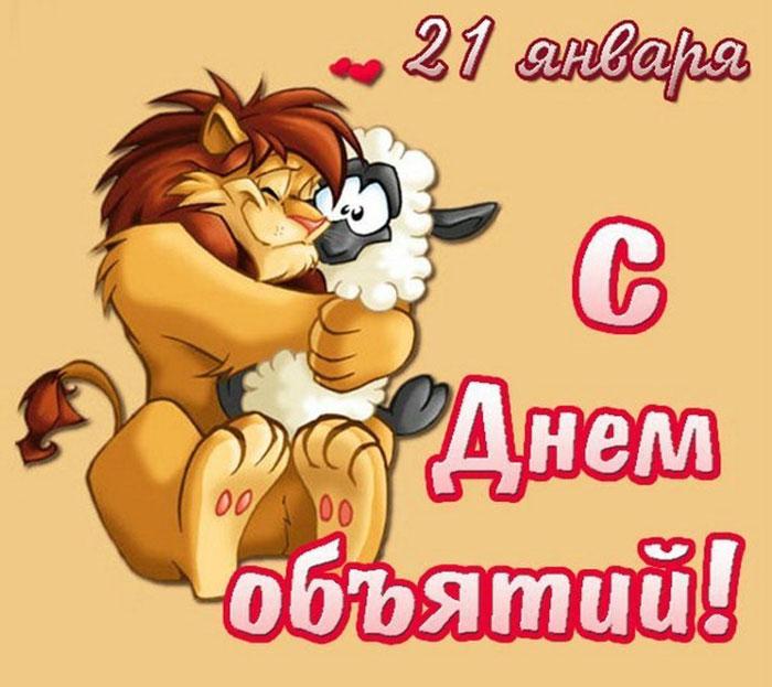 stixi-na-den-obyatij-21-yanvarya-pozdravitelnye-otkrytki-i-kartinki-7