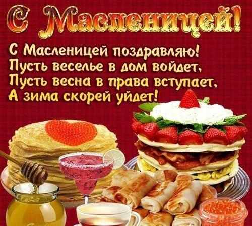 pozdravitelnye-stixi-na-maslenicu-1