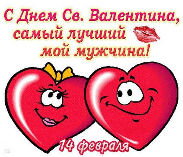 pozdravleniya-ko-dnyu-vsex-vlyublennyx-muzhu-v-stixax-2