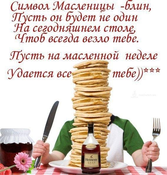 prikolnye-i-veselye-pozdravleniya-na-maslenicu-v-stixax-2