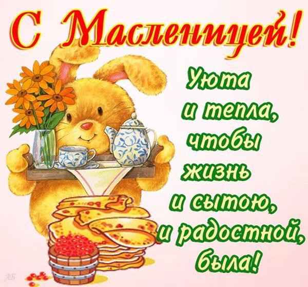 prikolnye-i-veselye-pozdravleniya-na-maslenicu-v-stixax-4