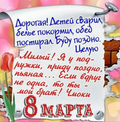 smeshnye-i-poshlye-stixi-na-8-marta-v-muzhskom-ispolnenii-2