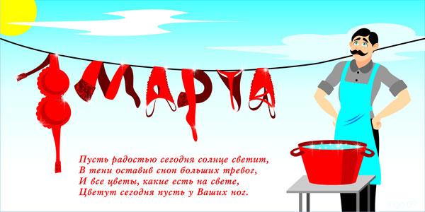 smeshnye-i-poshlye-stixi-na-8-marta-v-muzhskom-ispolnenii