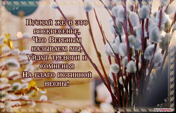pozdravleniya-s-verbnym-voskresenem-v-proze-svoimi-slovami