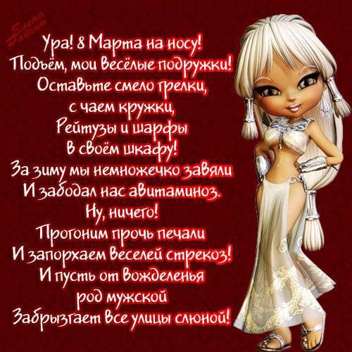 prikolnye-stishki-na-8-marta-zhenskie-1