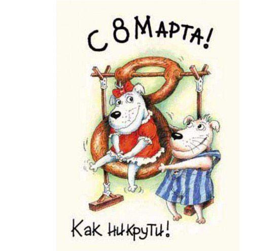 shutochnye-smeshnye-i-prikolnye-tosty-na-8-marta-s-yumorom-3