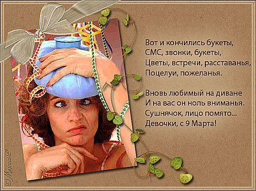 stixi-s-9-marta-pozdravleniya-dlya-muzhchin-i-zhenshhin-1