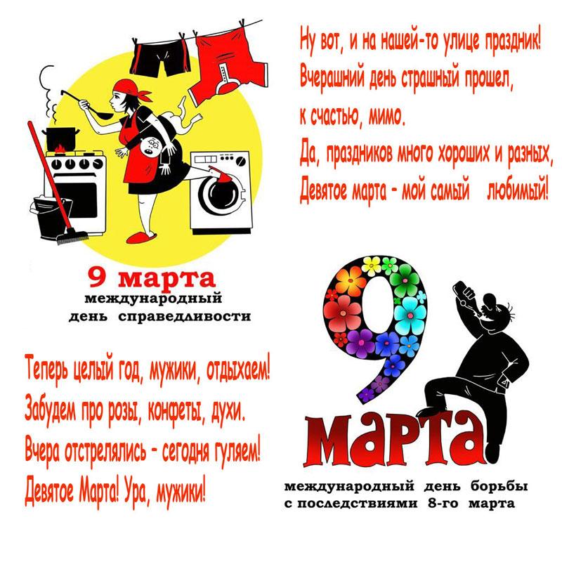 stixi-s-9-marta-pozdravleniya-dlya-muzhchin-i-zhenshhin-2