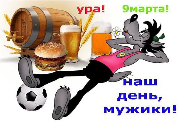 stixi-s-9-marta-pozdravleniya-dlya-muzhchin-i-zhenshhin-5