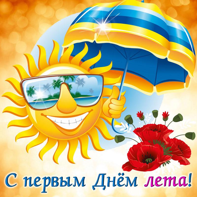 1-iyunya-kartinki-i-otkrytki-s-pervym-dnem-leta-10