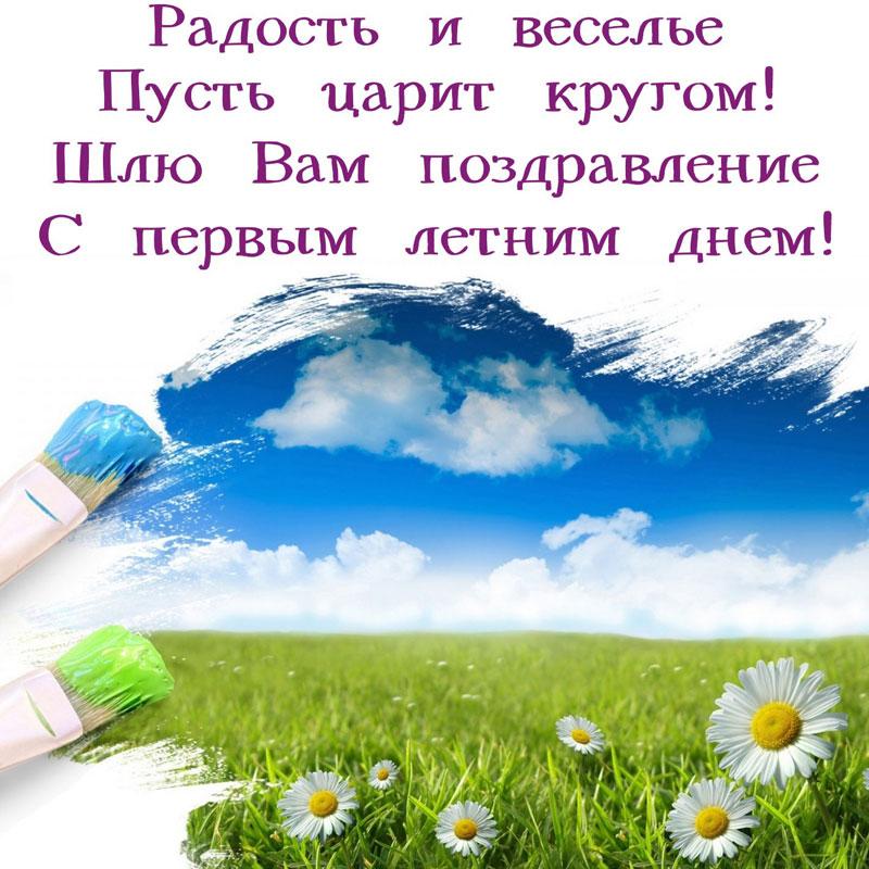 1-iyunya-kartinki-i-otkrytki-s-pervym-dnem-leta-11