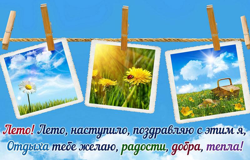 1-iyunya-kartinki-i-otkrytki-s-pervym-dnem-leta-12