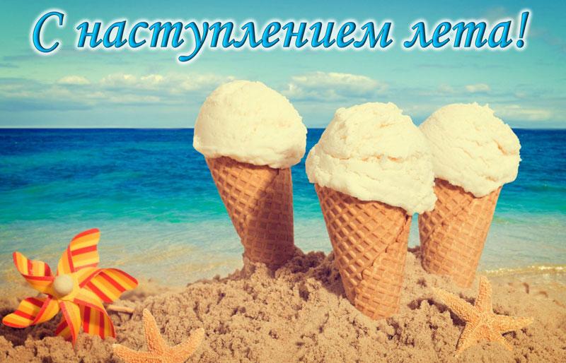 1-iyunya-kartinki-i-otkrytki-s-pervym-dnem-leta-13