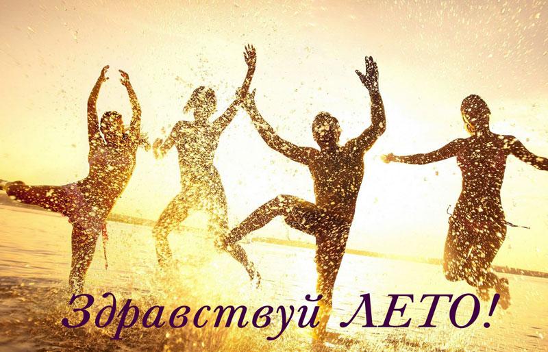 1-iyunya-kartinki-i-otkrytki-s-pervym-dnem-leta-14