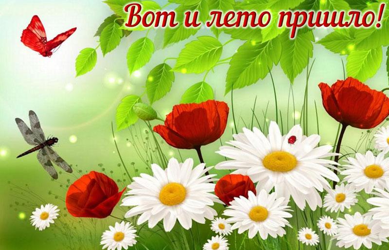 1-iyunya-kartinki-i-otkrytki-s-pervym-dnem-leta-15