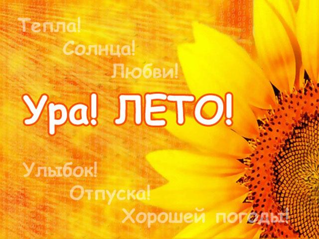 1-iyunya-kartinki-i-otkrytki-s-pervym-dnem-leta-21