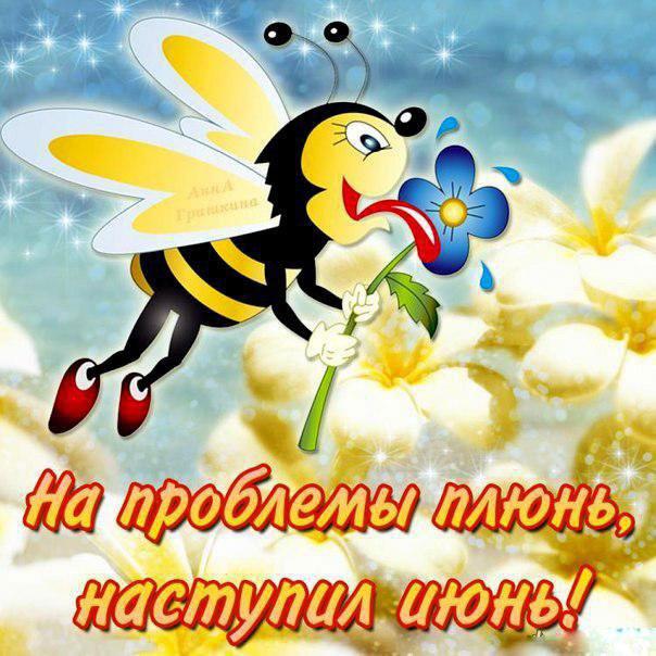 1-iyunya-kartinki-i-otkrytki-s-pervym-dnem-leta-25