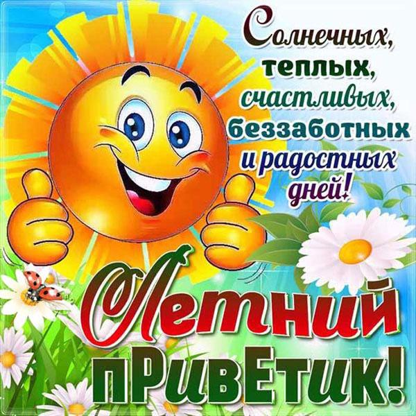 1-iyunya-kartinki-i-otkrytki-s-pervym-dnem-leta-28