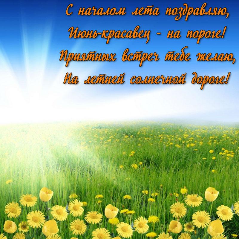 1-iyunya-kartinki-i-otkrytki-s-pervym-dnem-leta-3