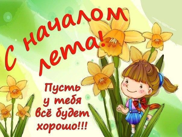 1-iyunya-kartinki-i-otkrytki-s-pervym-dnem-leta-30