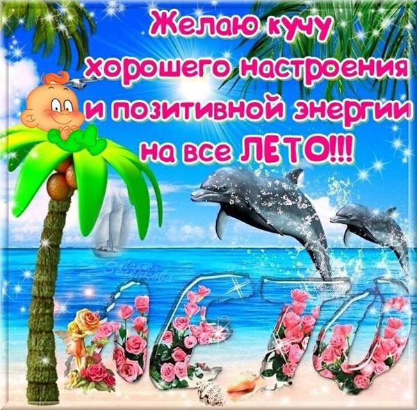 1-iyunya-kartinki-i-otkrytki-s-pervym-dnem-leta-32