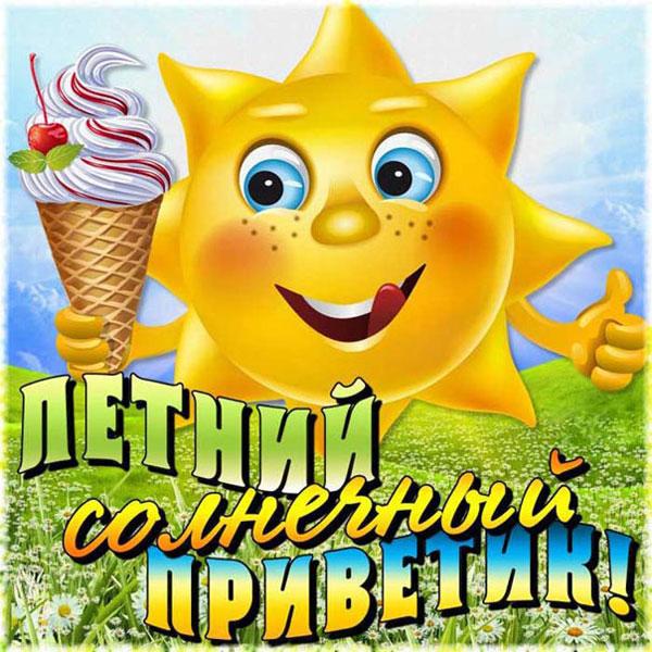 1-iyunya-kartinki-i-otkrytki-s-pervym-dnem-leta-35