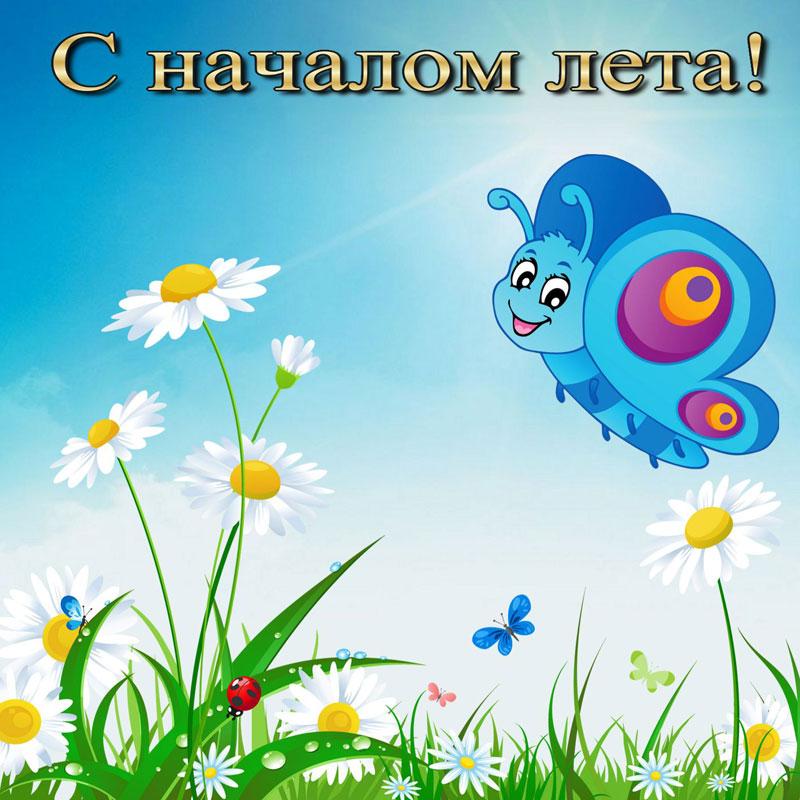 1-iyunya-kartinki-i-otkrytki-s-pervym-dnem-leta-4